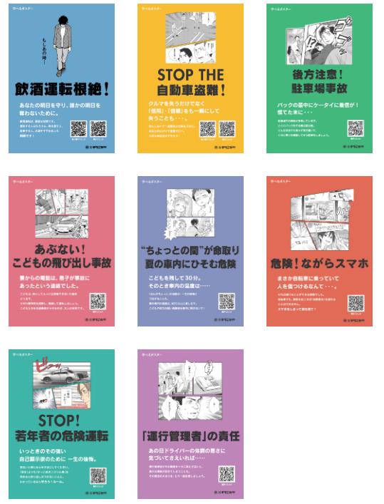 『スマホで学べる交通安全ポスター』の種類紹介