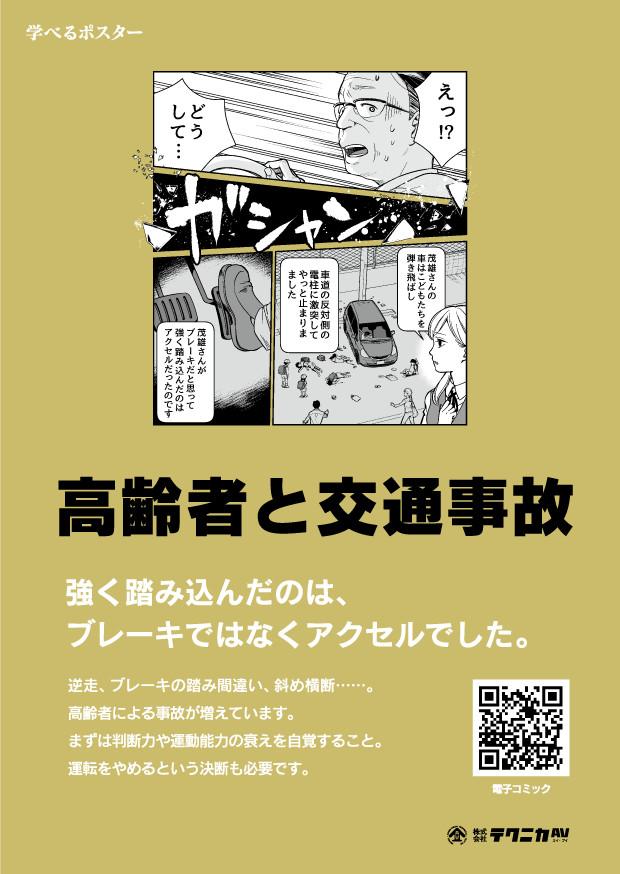 高齢者と交通事故のポスター